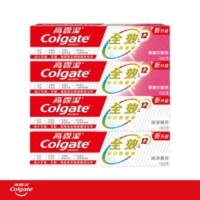 高露潔 全效 - 清淨薄荷牙膏2入+抗敏感2入