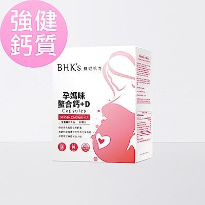 BHK's 孕媽咪螯合鈣+D 素食膠囊 (60粒/盒)