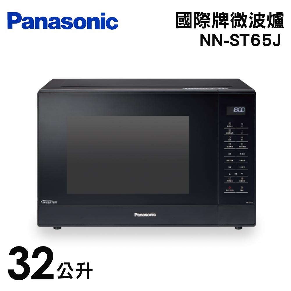Panasonic 國際牌 32公升微電腦變頻微波爐 NN-ST65J