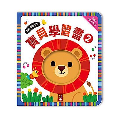 寶貝學習書2 動物 交通 食物
