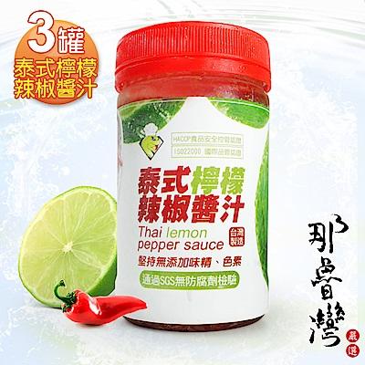那魯灣 泰式檸檬辣椒醬x3罐(240g/罐)