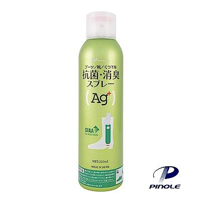 PINOLE Ag+ 360°零死角除臭噴霧-鞋/靴/襪專用(250ml/瓶)