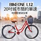 BIKEONE L12 26吋單速淑女車 低跨點設計時尚文藝女力通勤新寵兒自行車