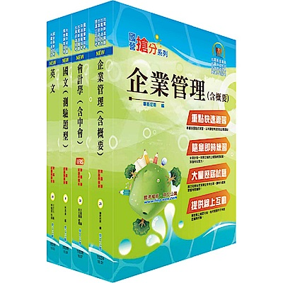 107年中油公司招考(事務類)套書(贈題庫網帳號、雲端課程)