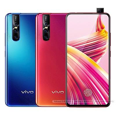 VIVO V15 Pro (8G/128G) 6.39吋零邊界真全屏智慧型手機