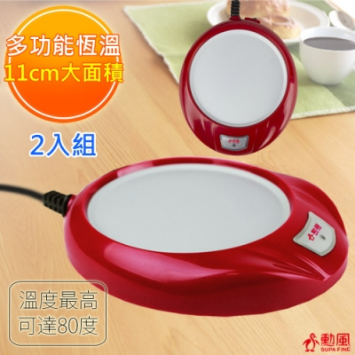 (2入組)勳風 多功能恆溫電熱保溫盤 HF-O7 保溫杯墊