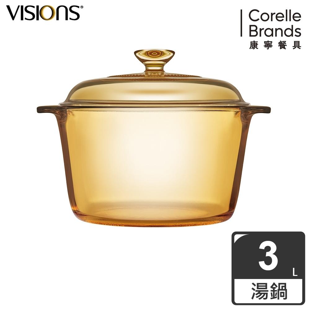 【美國康寧】Vitroflam 晶耀透明鍋3.0L