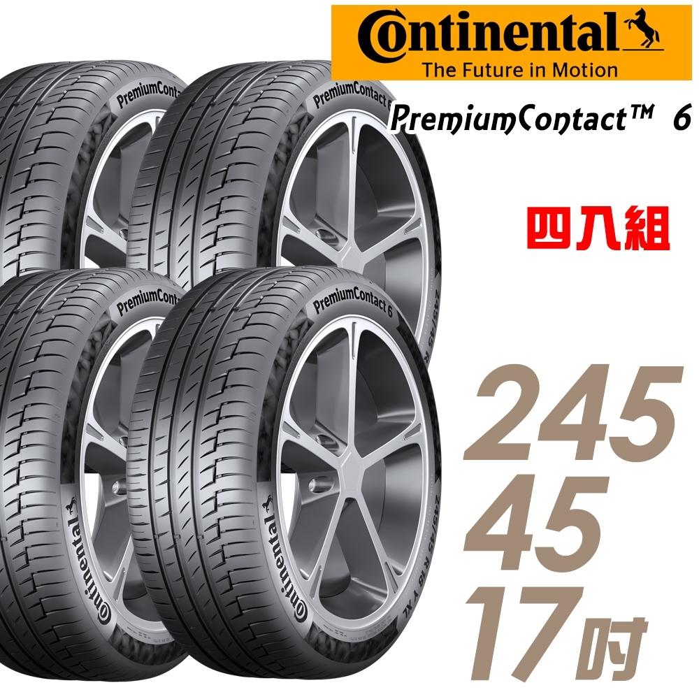 【馬牌】PremiumContact 6 舒適操控胎_四入組_245/45/17(PC6)