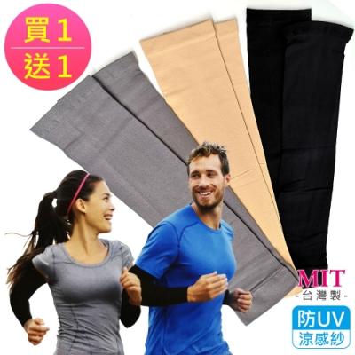 MIT台灣製 抗UV防曬袖套 透氣涼感紗(F 買1送1)