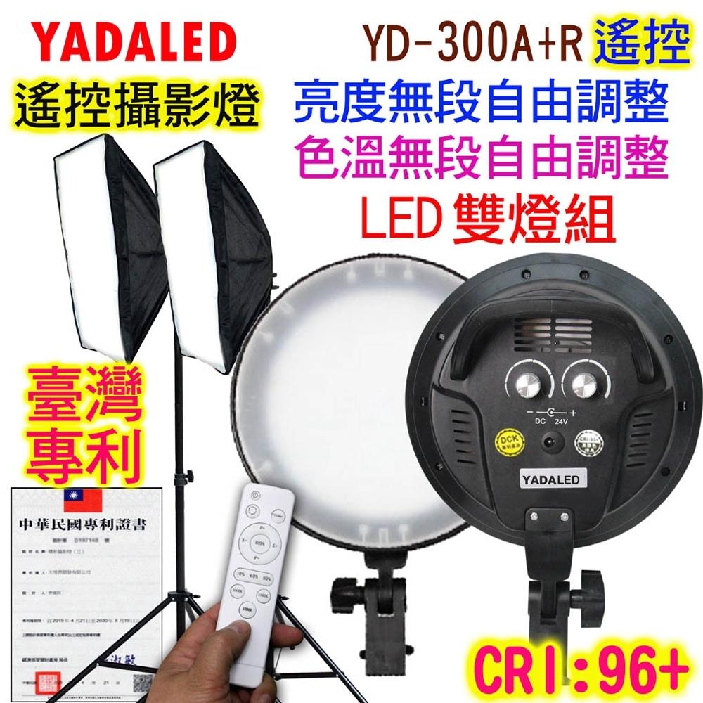 YADALED攝影雙燈組YD300A+R