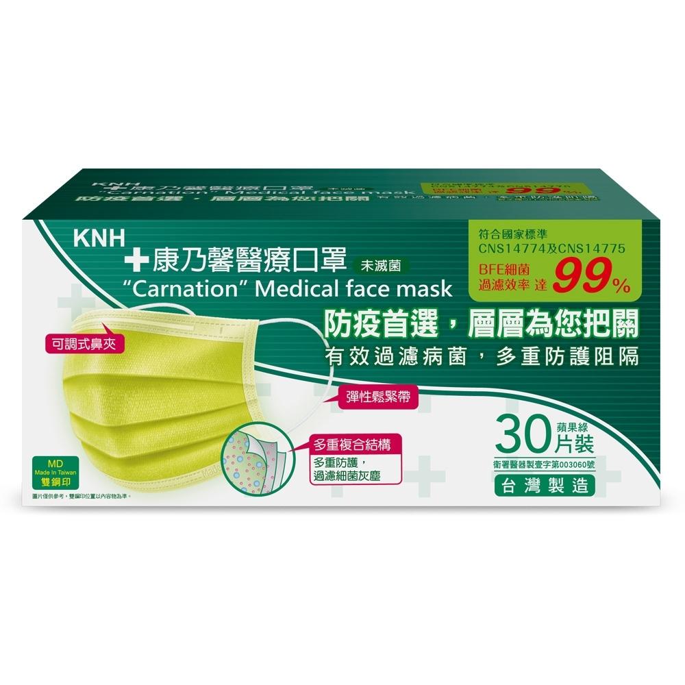 康乃馨 醫療口罩(未滅菌)一般耳帶-蘋果綠(30片盒裝)