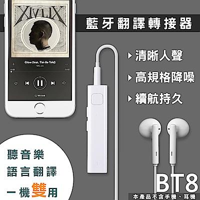 【SOYES】可翻譯藍牙音源接收器BT8(領夾式)