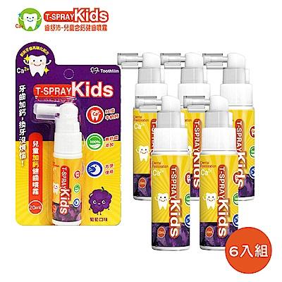 T-SPRAY齒舒沛 兒童含鈣健齒口腔噴霧 - 葡萄 6 瓶組