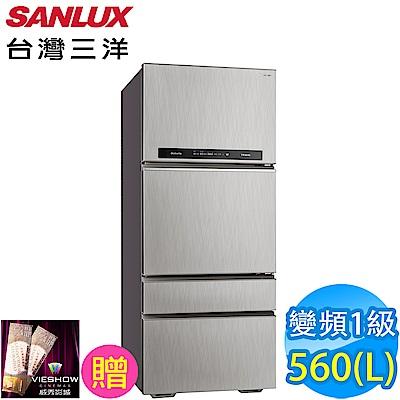 SANLUX台灣三洋 560L 1級變頻4門電冰箱 SR-C560DV1 送威秀電影票