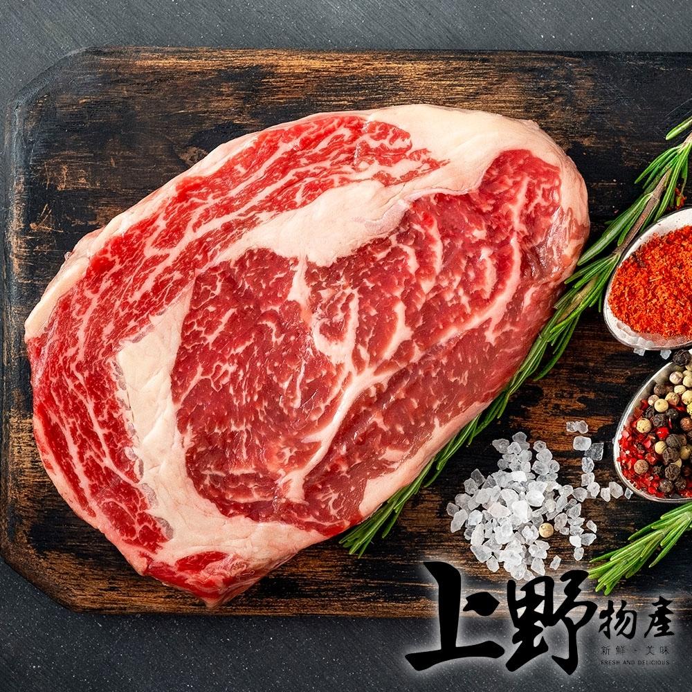 【上野物產】美國特選 熟成肋眼頂級牛排(250g土10%/片) x3片