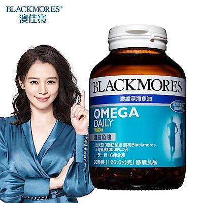 澳佳寶 Blackmores 濃縮深海魚油Daily (90錠)2入組