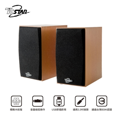 福利品 TCSTAR 2.0 USB木質多媒體喇叭 TCS2427