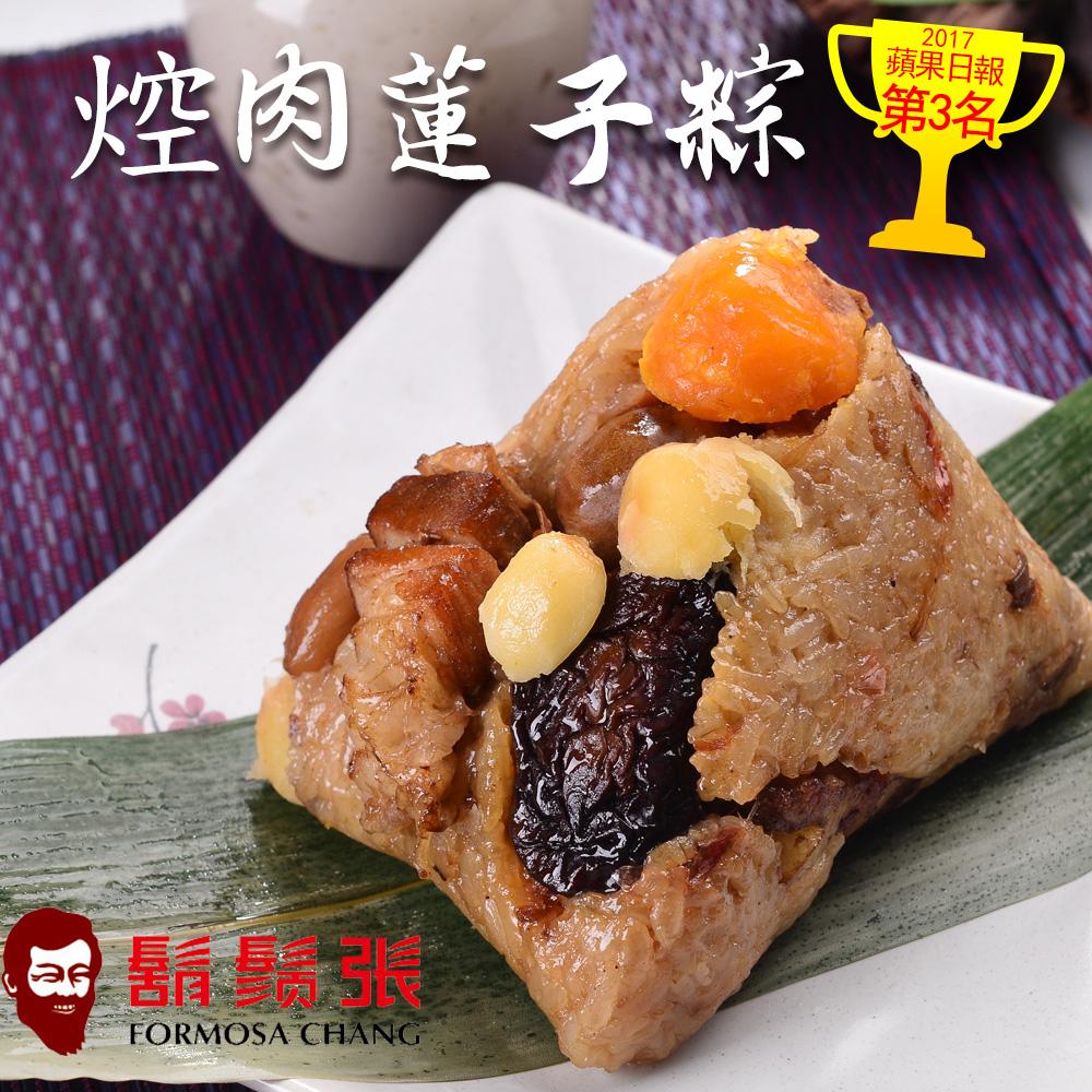 鬍鬚張 焢肉蓮子粽禮盒(6粒/盒)