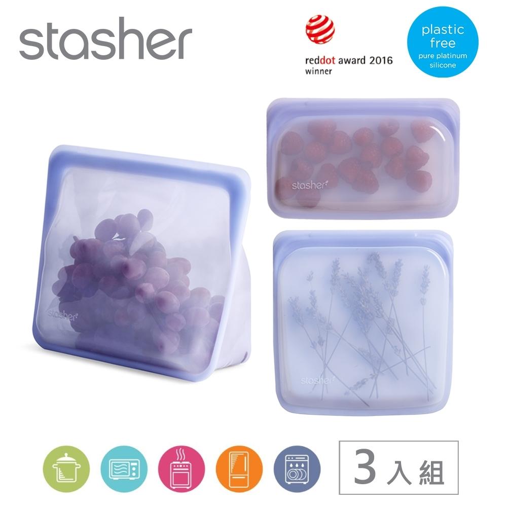 美國Stasher 白金矽膠密封袋-紫外光超值三件組(站站+方形+長形)(快)