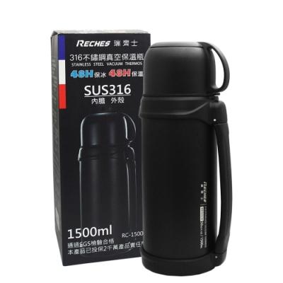 瑞齊士不鏽鋼316真空保溫瓶-1500ml-1入組