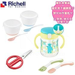 日本《Richell-利其爾》離乳食餐碗+不鏽鋼剪刀+嬰兒西餐匙叉+吸管水杯