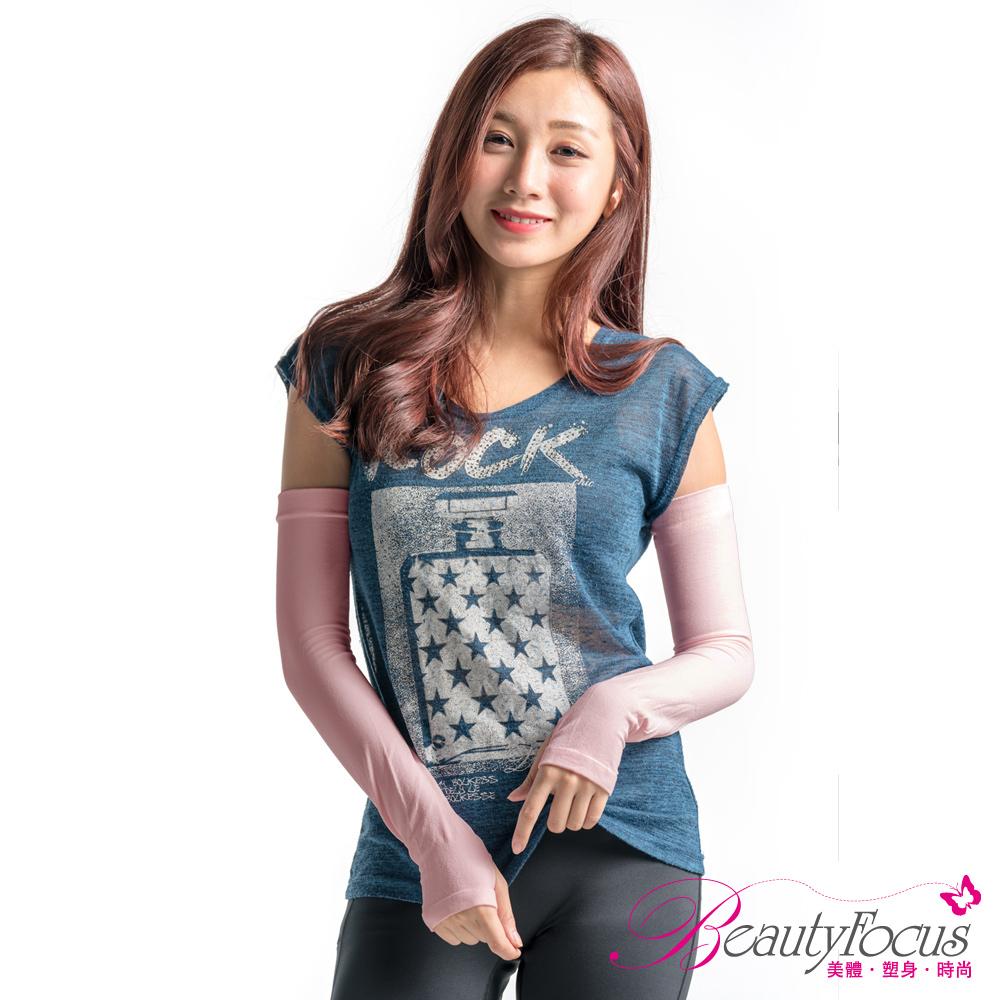 [團購]BFocus 彈力涼感抗UV運動袖套-加長款(10入)