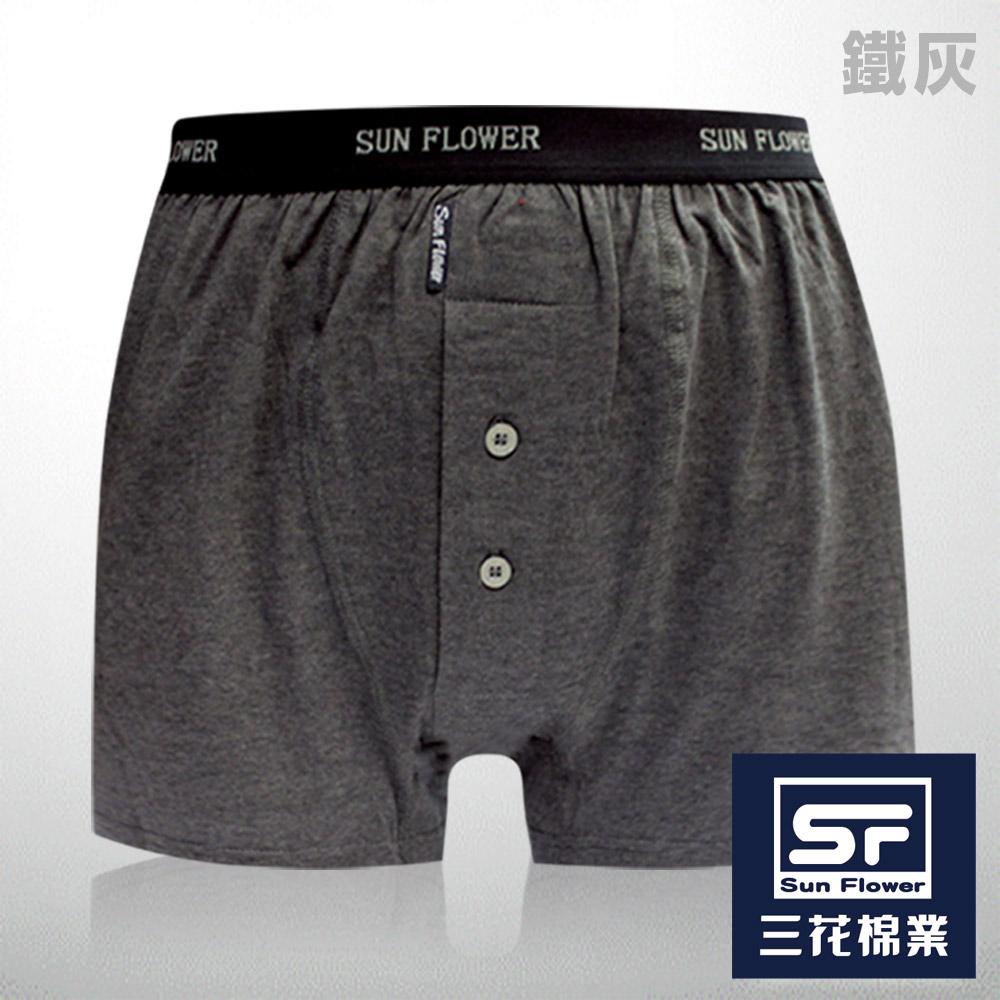 Sun Flower三花 5片式針織平口褲.四角褲_鐵灰