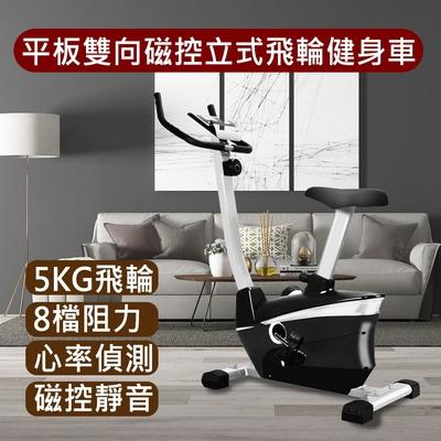 【X-BIKE 晨昌】家用豪華款平板雙向磁控立式飛輪健身車 (5KG飛輪/8檔阻力/心率偵測) 60400