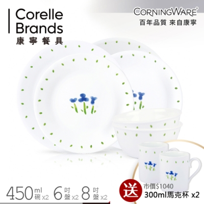 美國康寧 CORELLE 微笑三色堇餐盤碗六件組