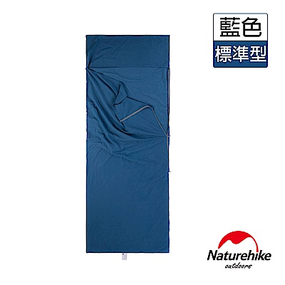 Naturehike 戶外便攜100%純棉旅行睡袋內套 標準型 深藍