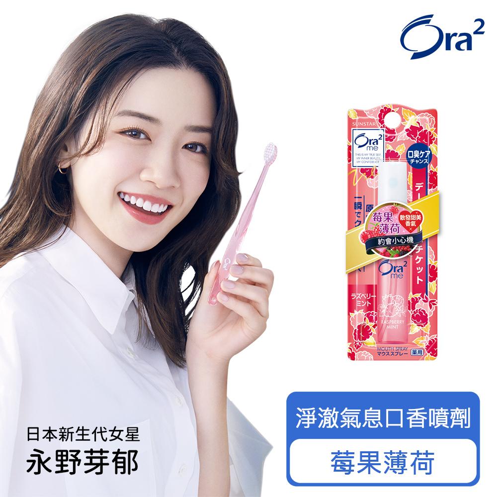 Ora2  me 淨澈氣息口香噴劑-莓果薄荷 6ml