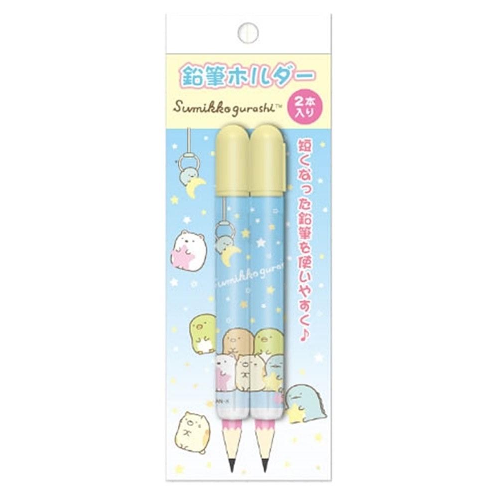 日本製造San-X角落生物星空鉛筆延長器輔助軸握筆器FT43701(2入)角落小夥伴鉛筆套鉛筆夾鉛筆延長桿延長鉛筆器