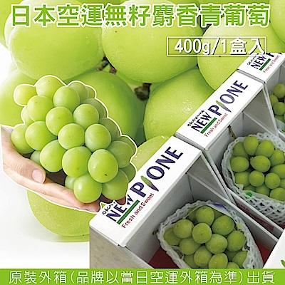 【天天果園】日本長野縣溫室麝香葡萄2串(每串約350-400g)