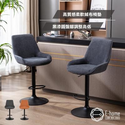 E-home Orlando奧蘭多工業風可調式吧檯椅-兩色可選