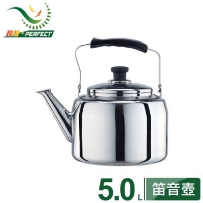 【PERFECT 理想】理想精巧不銹鋼笛音壺5L(快)