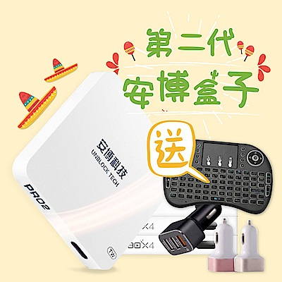 安博盒子PRO2台灣越獄版 贈迷你無線鍵盤+QC3.0三孔車充(顏色隨機)市值1580