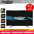 DigiKing 數位新貴43吋淨藍光FHD液晶 DK-43S7F5