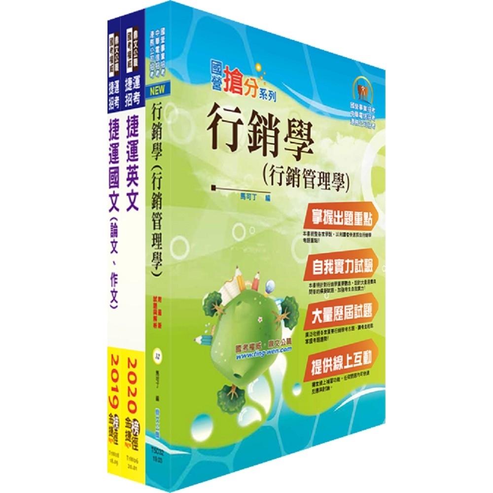 109年台北捷運招考(專員(二)【行銷類】)套書(贈題庫網帳號、雲端課程)