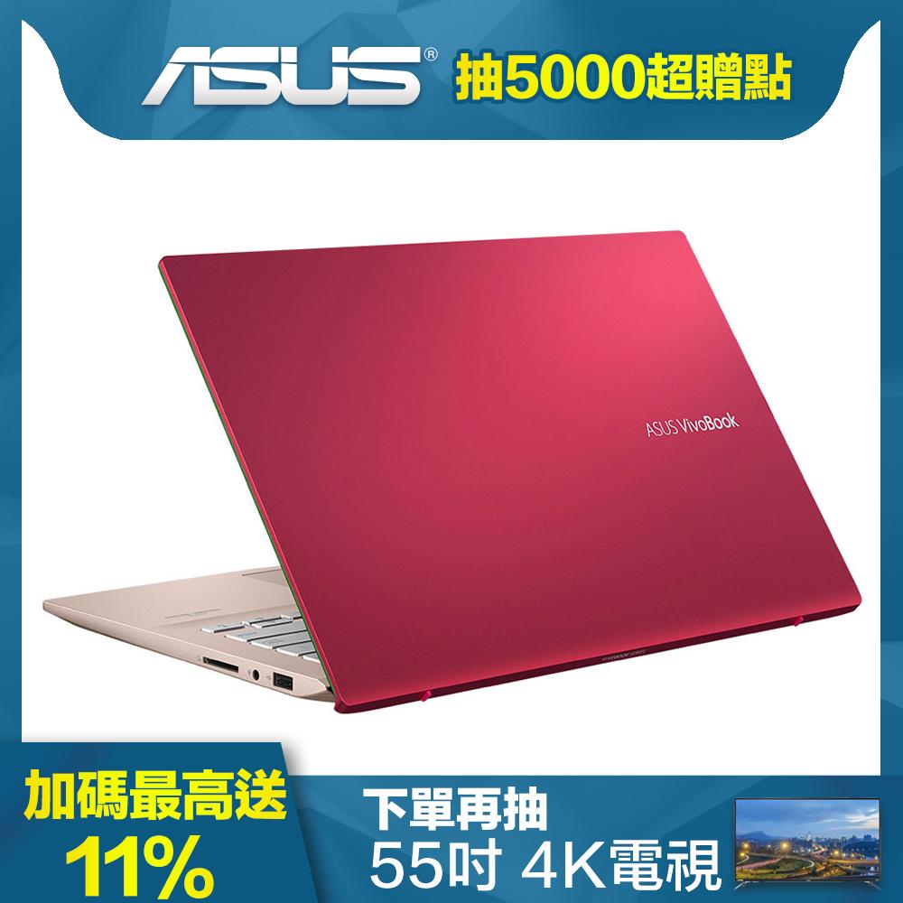 ASUS S431FL 14吋筆電( i5-8265U/MX250/8G/512G SSD/VivoBook/狠想紅)