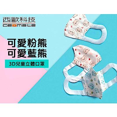 西歐科技3D兒童立體口罩可愛藍熊(1盒共50片)