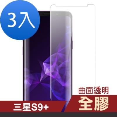 三星 Galaxy S9+ 全膠 高清 曲面 透明 手機貼膜-超值3入組