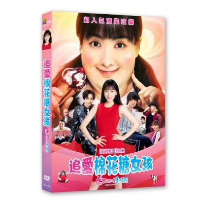 追愛棉花糖女孩 DVD