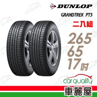 【登祿普】GRANDTREK PT3 休旅車專用輪胎_二入組_265/65/17