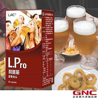 GNC健安喜 山楂+薑黃 LAC 利普能膠囊食品 80顆/盒