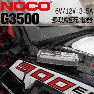 【NOCO Genius】G3500多功能充電器6V.12V/重機電池 機車電池電瓶充電