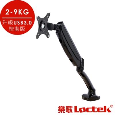 樂歌Loctek  D5人體工學電腦螢幕支架 2-9KG適用 USB3.0版本