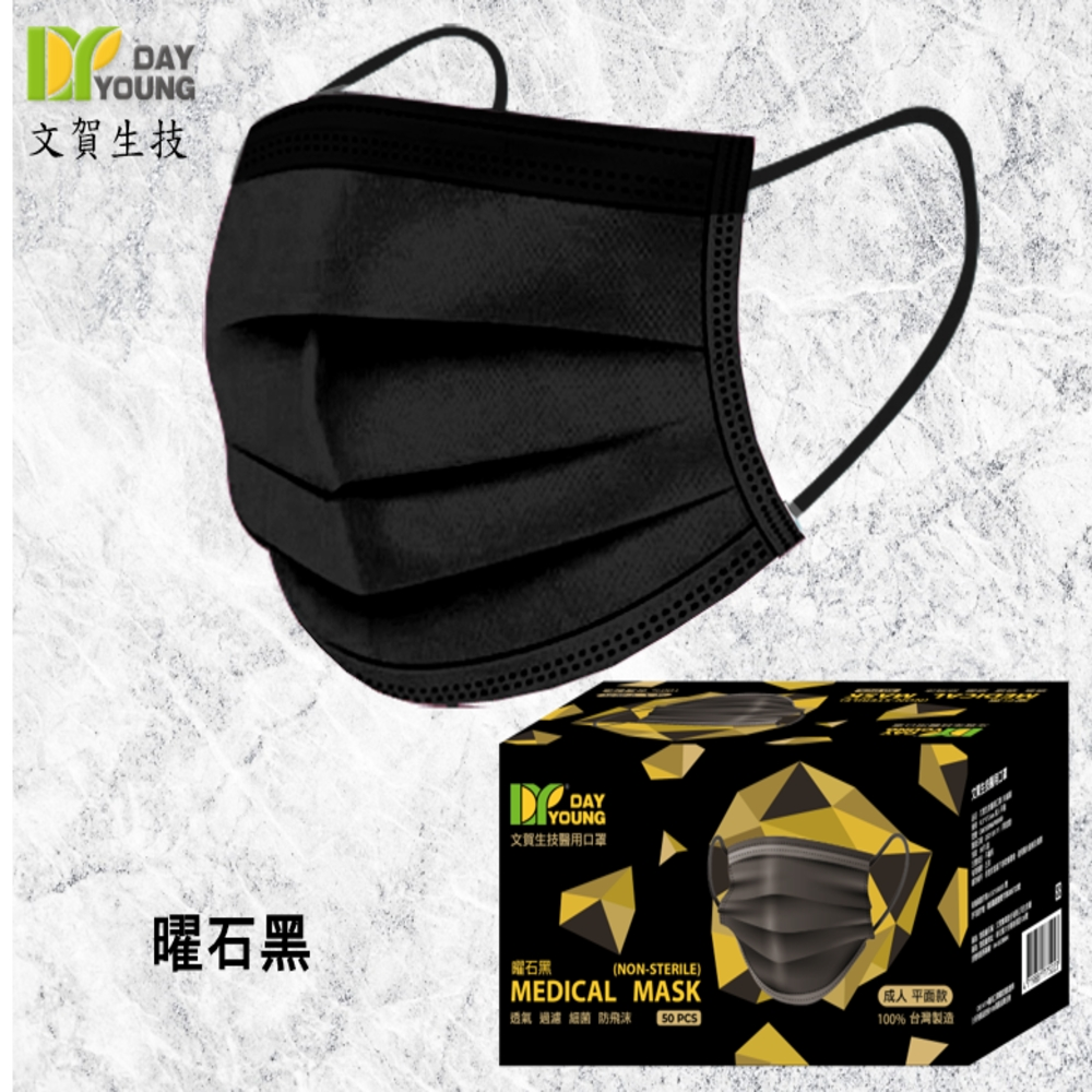 文賀生技 成人醫用口罩-曜石黑(50片/盒)