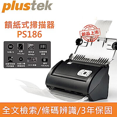 Plustek PS186 雙面自動饋紙掃描器
