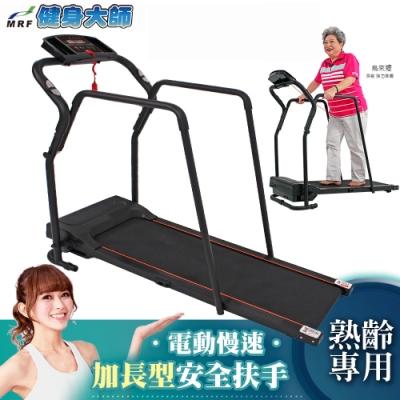 健身大師-健復者安全加大扶手跑步機(守護跑步機/加大扶手)