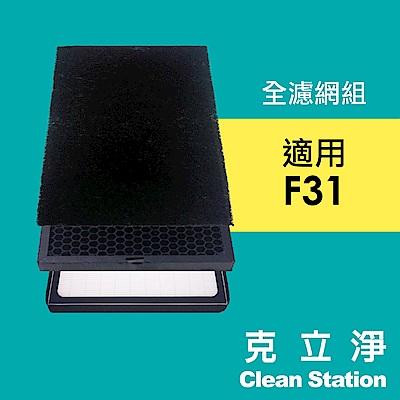 克立淨 F31全套濾網組 無塵室系列 除甲醛